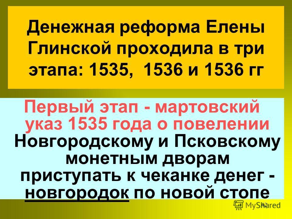 41 В основе унифицированной системы денежных знаков был положен рубль (68 г серебра), копейка (0,68 г), деньга (0,34 г), полушка (0,17 г). Эти монеты просуществовали около 200 лет до 1718 г.