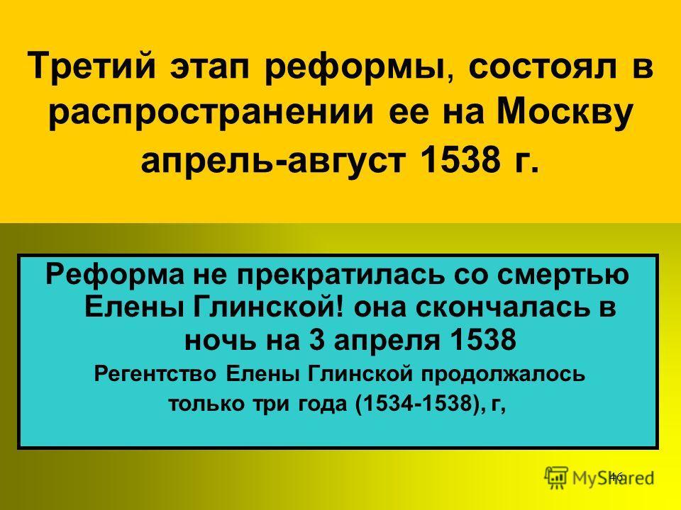 45 Второй этап реформы – указ 24 февраля 1536 г.,. согласно этому Указу велено новыми торговати с копьем, что стало возможным когда было начеканено достаточное количество новых денег