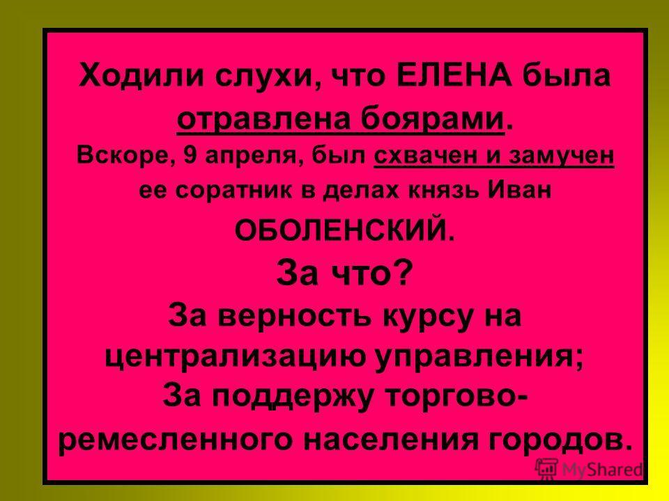 46 Третий этап реформы, состоял в распространении ее на Москву апрель-август 1538 г. Реформа не прекратилась со смертью Елены Глинской! она скончалась в ночь на 3 апреля 1538 Регентство Елены Глинской продолжалось только три года (1534-1538), г,