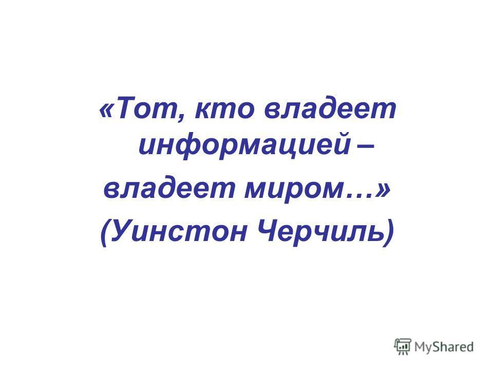 «Тот, кто владеет информацией – владеет миром…» (Уинстон Черчиль)