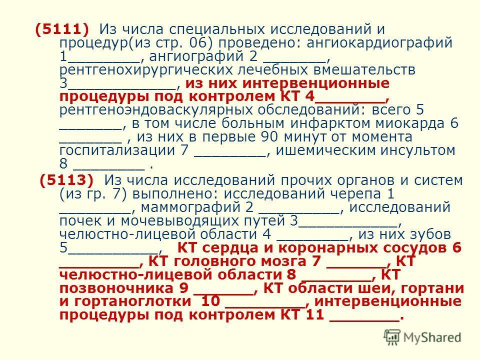 (5111) Из числа специальных исследований и процедур(из стр. 06) проведено: ангиокардиографий 1________, ангиографий 2 _______, рентгенохирургических лечебных вмешательств 3____________, из них интервенционные процедуры под контролем КТ 4_______, рент