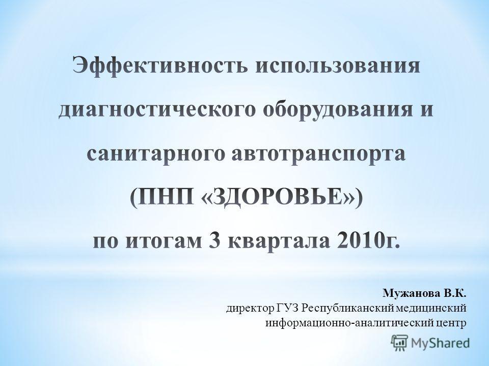 Мужанова В.К. директор ГУЗ Республиканский медицинский информационно-аналитический центр