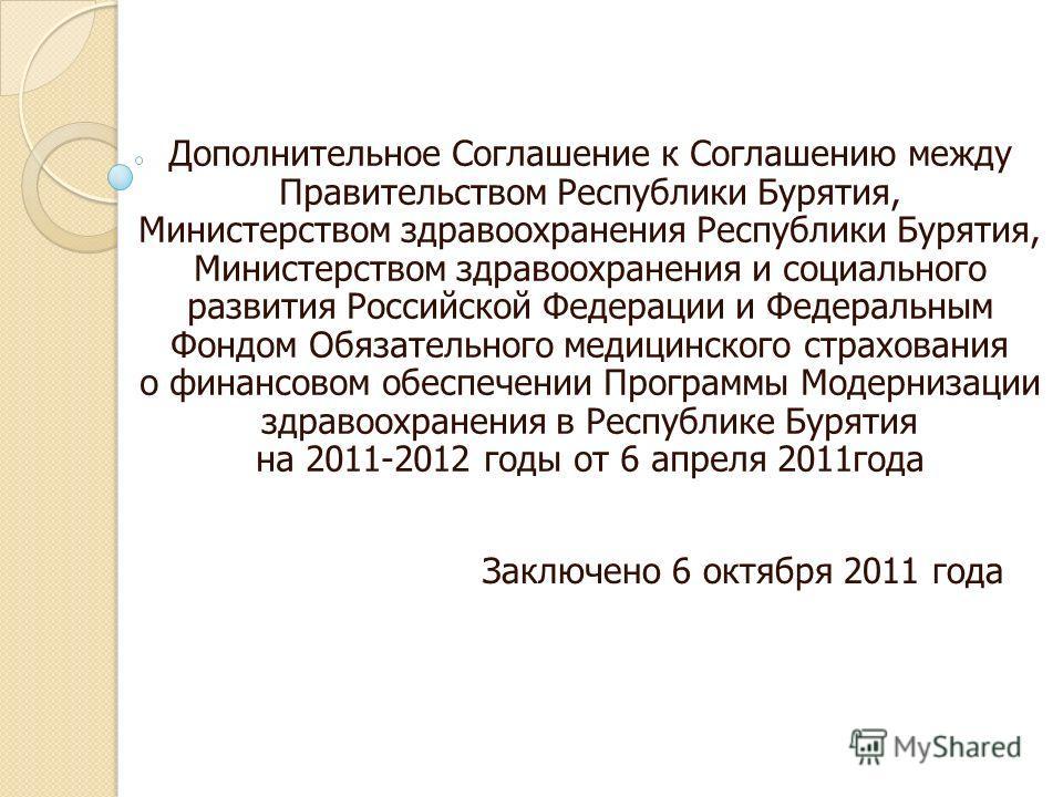 Дополнительное Соглашение к Соглашению между Правительством Республики Бурятия, Министерством здравоохранения Республики Бурятия, Министерством здравоохранения и социального развития Российской Федерации и Федеральным Фондом Обязательного медицинског
