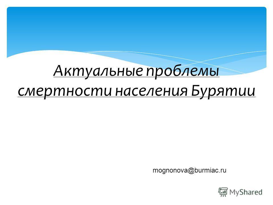 Актуальные проблемы смертности населения Бурятии mognonova@burmiac.ru