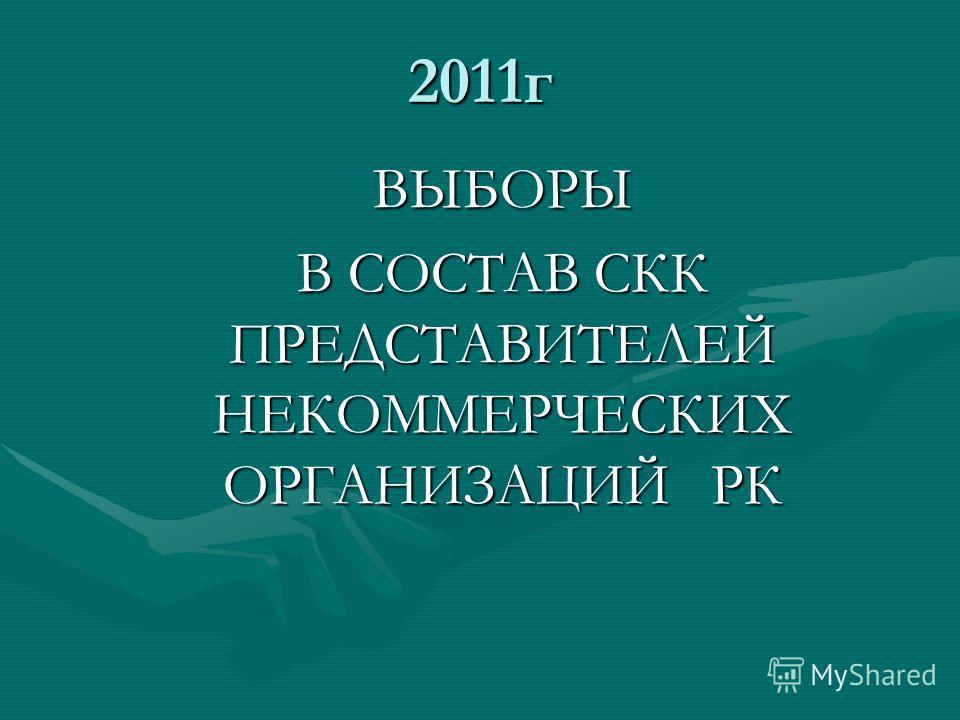 2011г ВЫБОРЫ В СОСТАВ СКК ПРЕДСТАВИТЕЛЕЙ НЕКОММЕРЧЕСКИХ ОРГАНИЗАЦИЙ РК