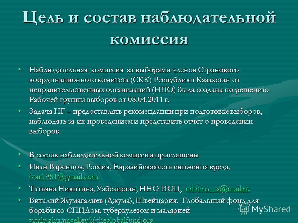 Цель и состав наблюдательной комиссия Наблюдательная комиссия за выборами членов Странового координационного комитета (СКК) Республики Казахстан от неправительственных организаций (НПО) была создана по решению Рабочей группы выборов от 08.04.2011 г.Н
