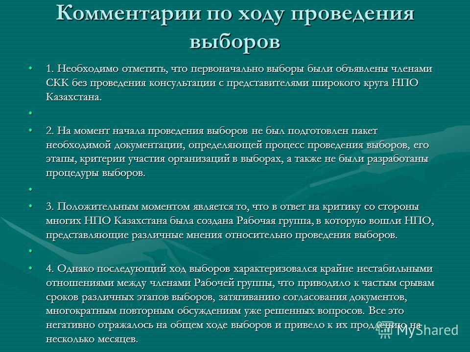 Комментарии по ходу проведения выборов 1. Необходимо отметить, что первоначально выборы были объявлены членами СКК без проведения консультации с представителями широкого круга НПО Казахстана.1. Необходимо отметить, что первоначально выборы были объяв