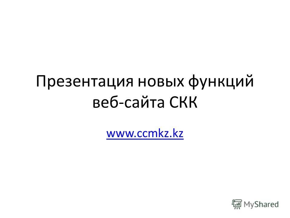 Презентация новых функций веб-сайта СКК www.ccmkz.kz