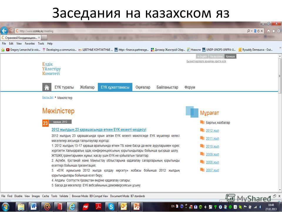 Заседания на казахском яз