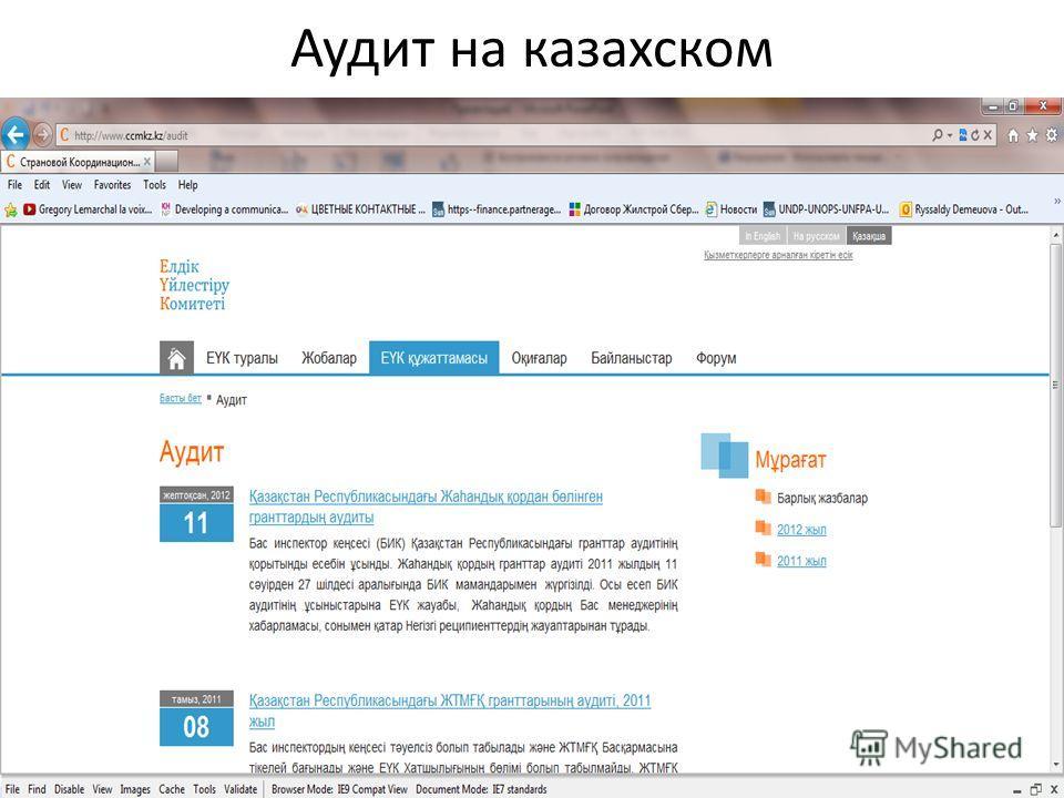 Аудит на казахском
