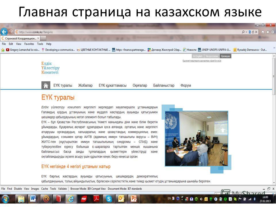 Главная страница на казахском языке