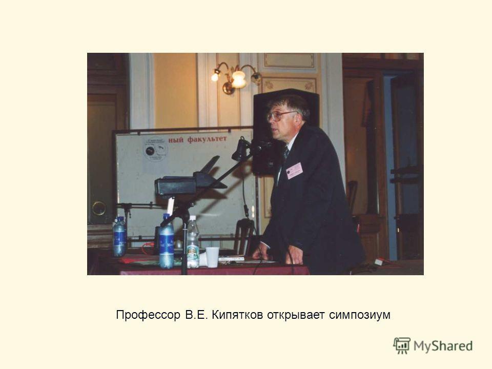 Профессор В.Е. Кипятков открывает симпозиум