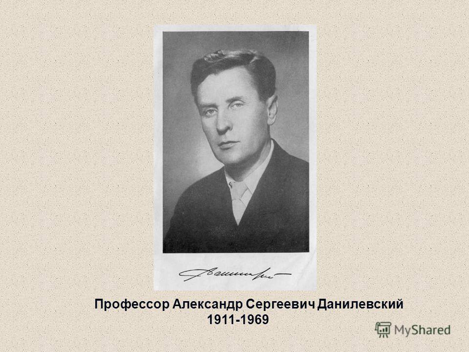 1911-1969 Профессор Александр Сергеевич Данилевский