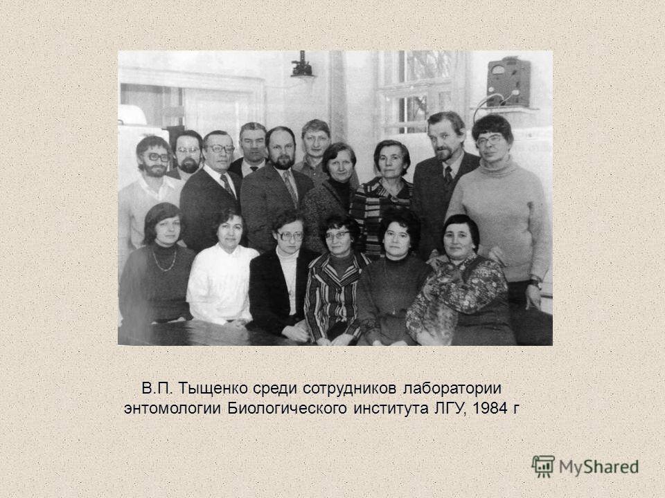 В.П. Тыщенко среди сотрудников лаборатории энтомологии Биологического института ЛГУ, 1984 г