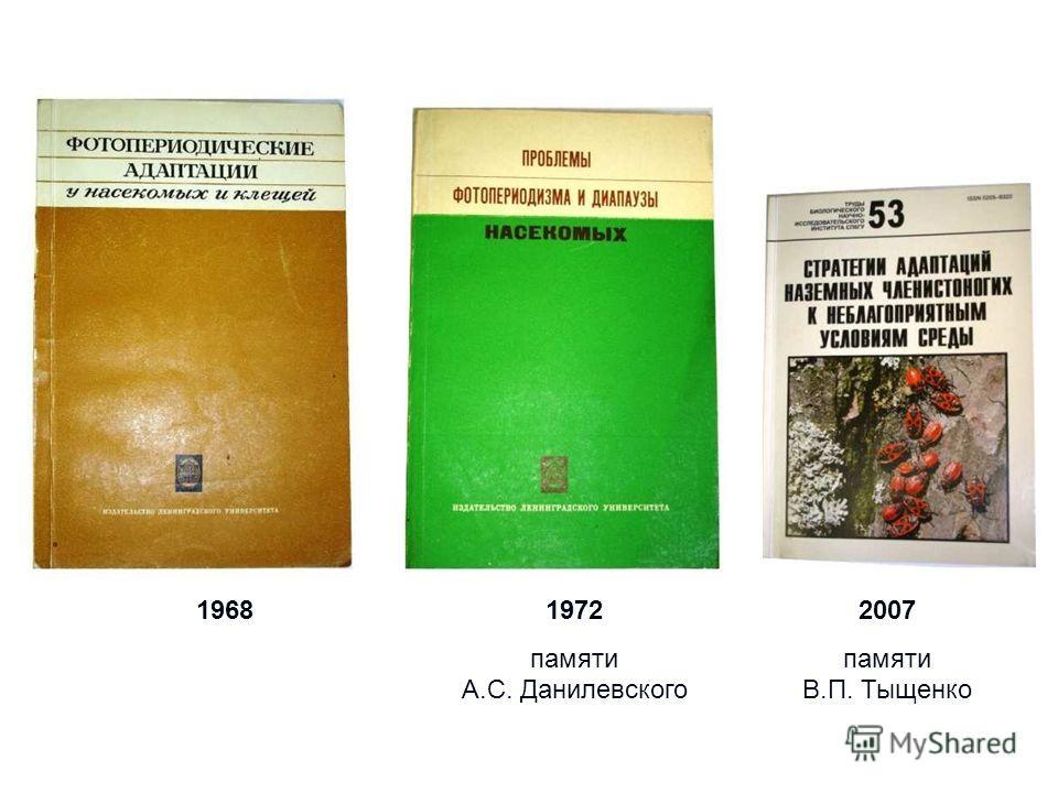 19681972 памяти А.С. Данилевского 2007 памяти В.П. Тыщенко