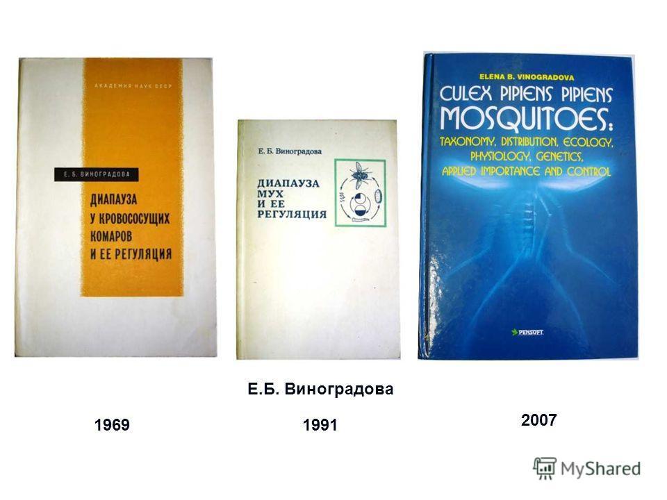 19691991 Е.Б. Виноградова