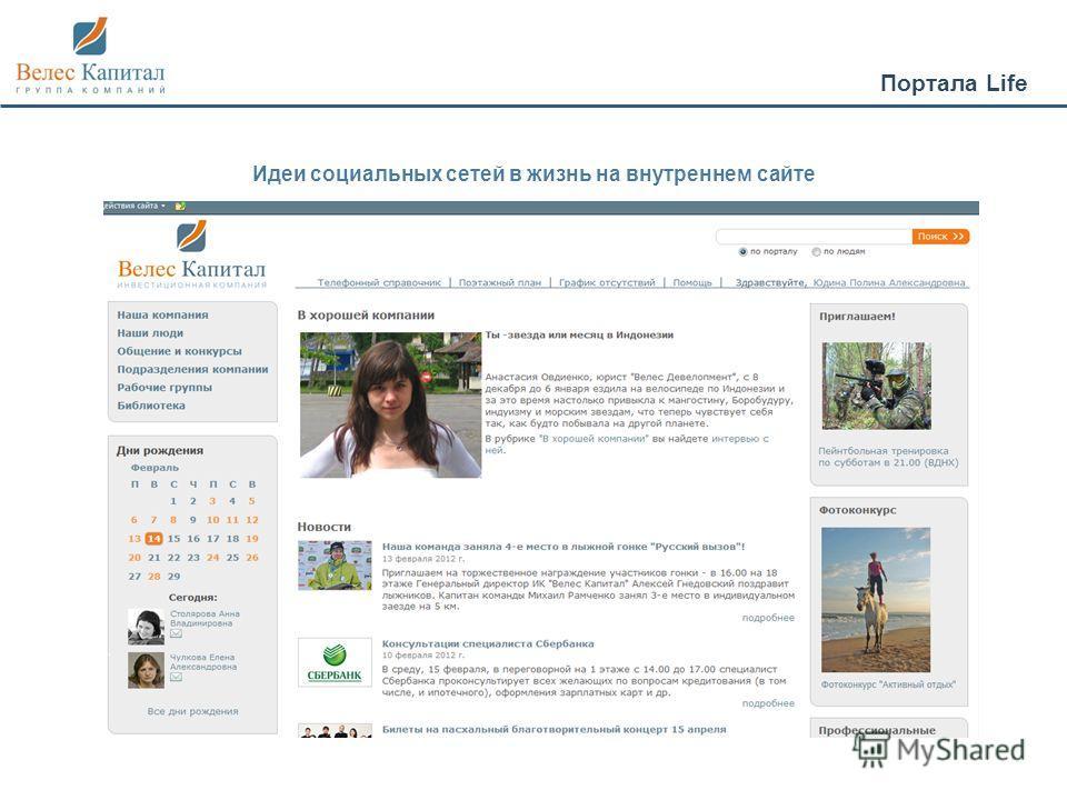 Портала Life Идеи социальных сетей в жизнь на внутреннем сайте