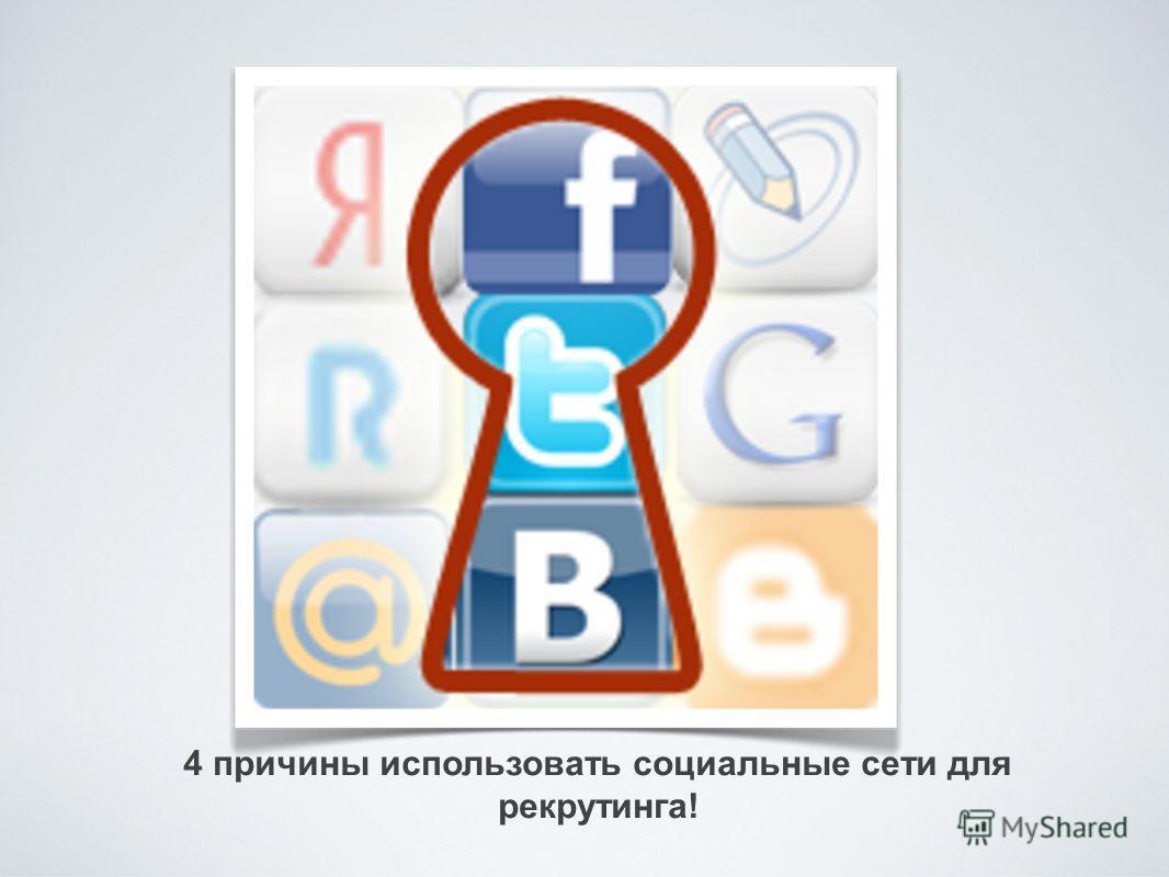 4 причины использовать социальные сети для рекрутинга!