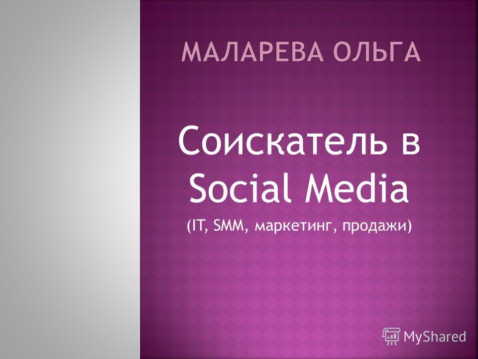 Соискатель в Social Media (IT, SMM, маркетинг, продажи)