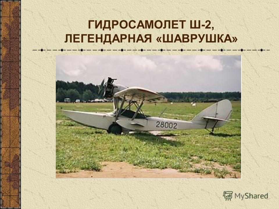 ГИДРОСАМОЛЕТ Ш-2, ЛЕГЕНДАРНАЯ «ШАВРУШКА»