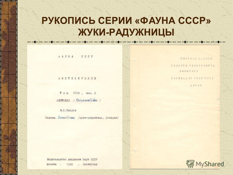 РУКОПИСЬ СЕРИИ «ФАУНА СССР» ЖУКИ-РАДУЖНИЦЫ