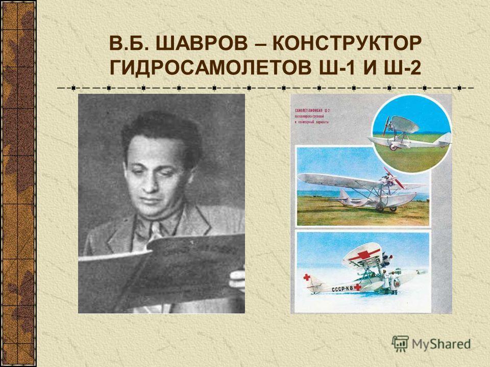 В.Б. ШАВРОВ – КОНСТРУКТОР ГИДРОСАМОЛЕТОВ Ш-1 И Ш-2