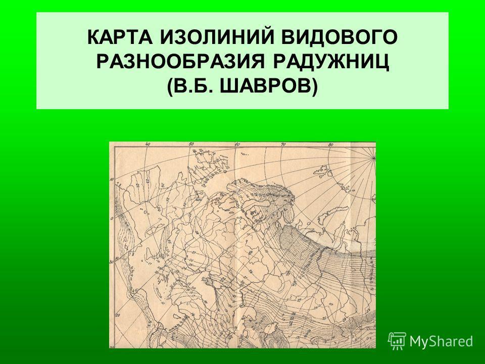КАРТА ИЗОЛИНИЙ ВИДОВОГО РАЗНООБРАЗИЯ РАДУЖНИЦ (В.Б. ШАВРОВ)