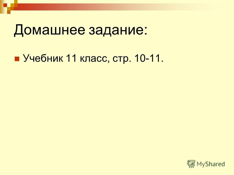 Домашнее задание: Учебник 11 класс, стр. 10-11.