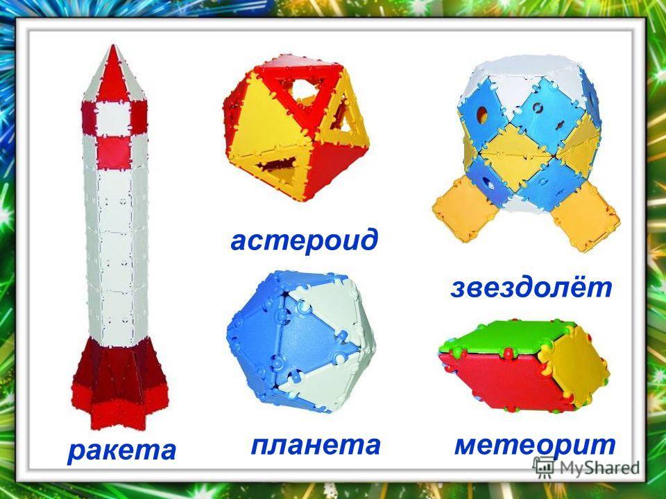 метеоритпланета звездолёт ракета астероид