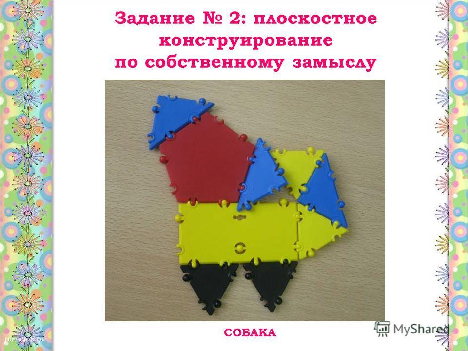 Задание 2: плоскостное конструирование по собственному замыслу СОБАКА