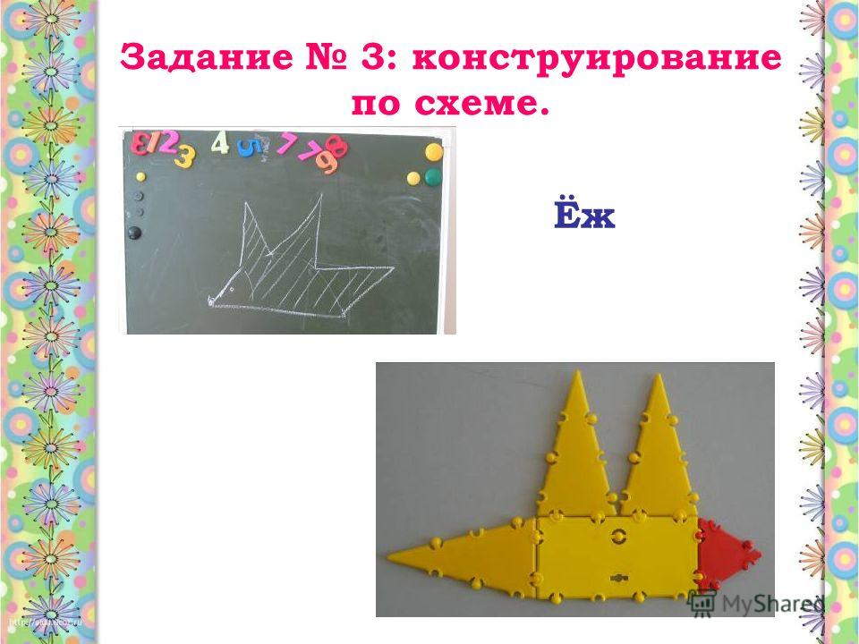 Задание 3: конструирование по схеме. Ёж
