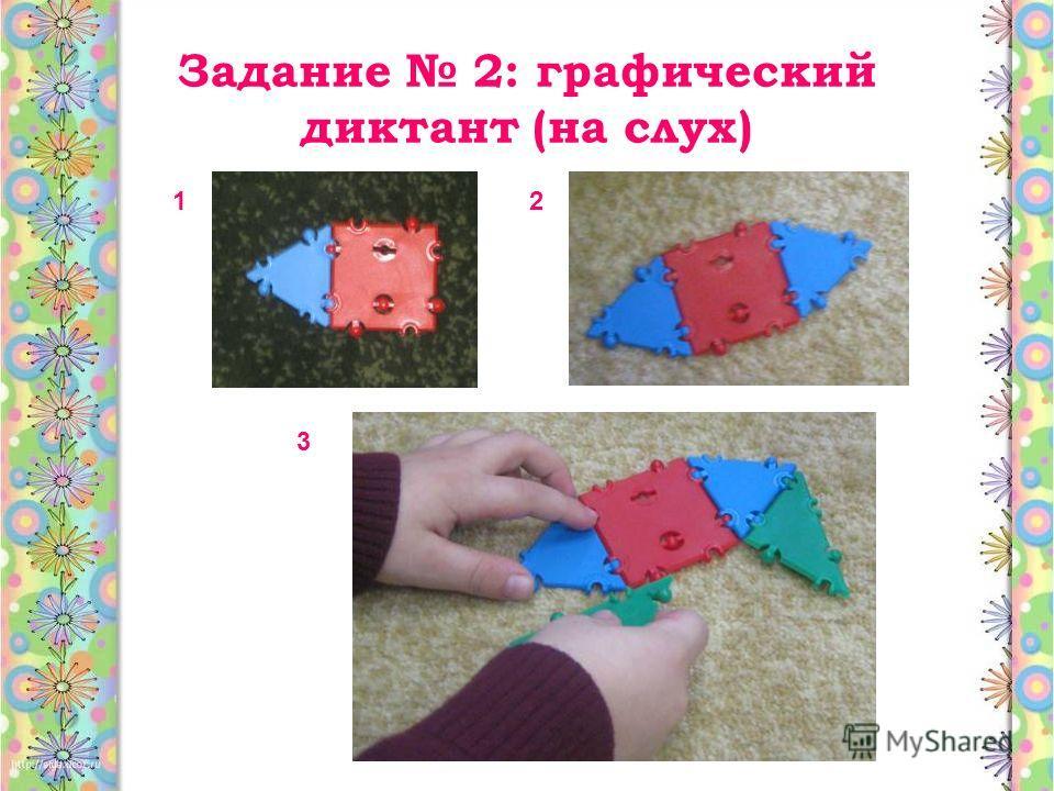 Задание 2: графический диктант (на слух) 21 3