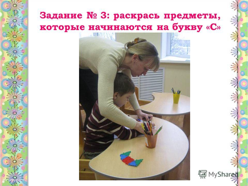 Задание 3: раскрась предметы, которые начинаются на букву «С»