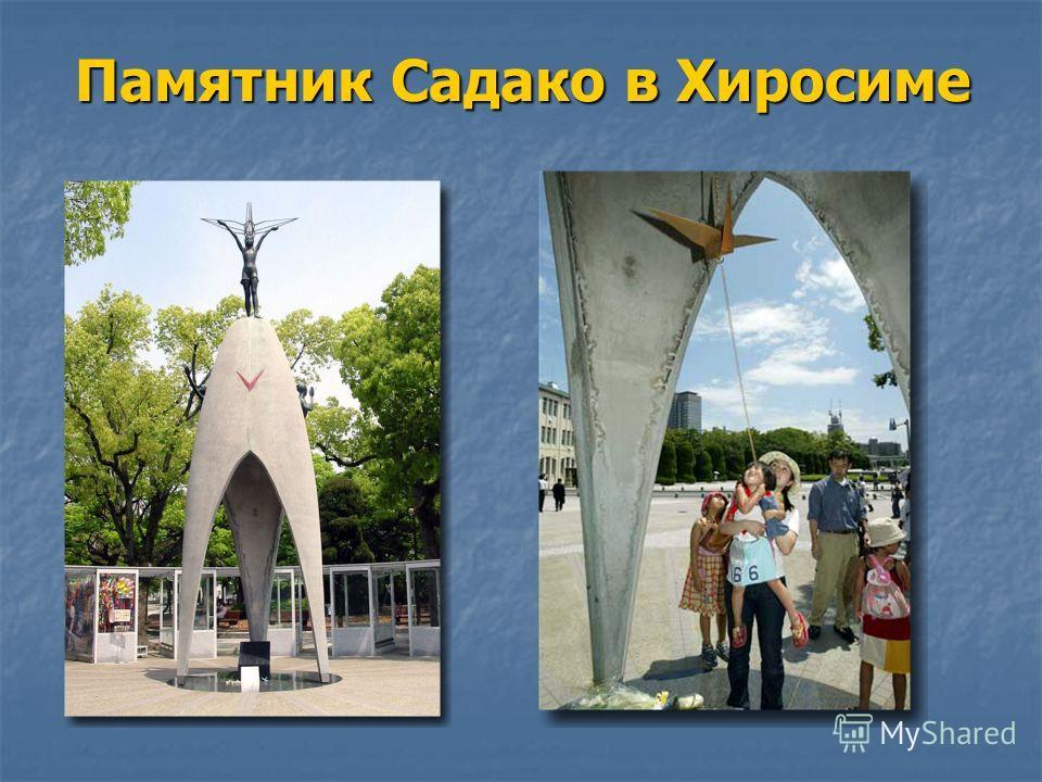 Памятник Садако в Хиросиме
