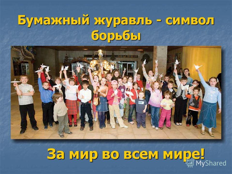 Бумажный журавль - символ борьбы За мир во всем мире!