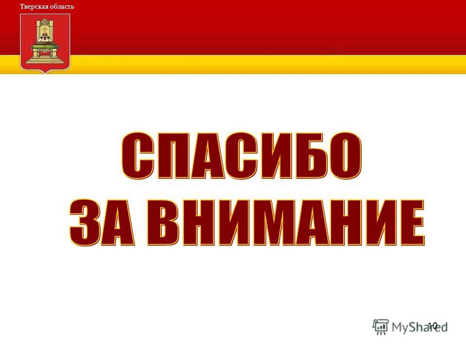 10 Администрация Тверской области Тверская область