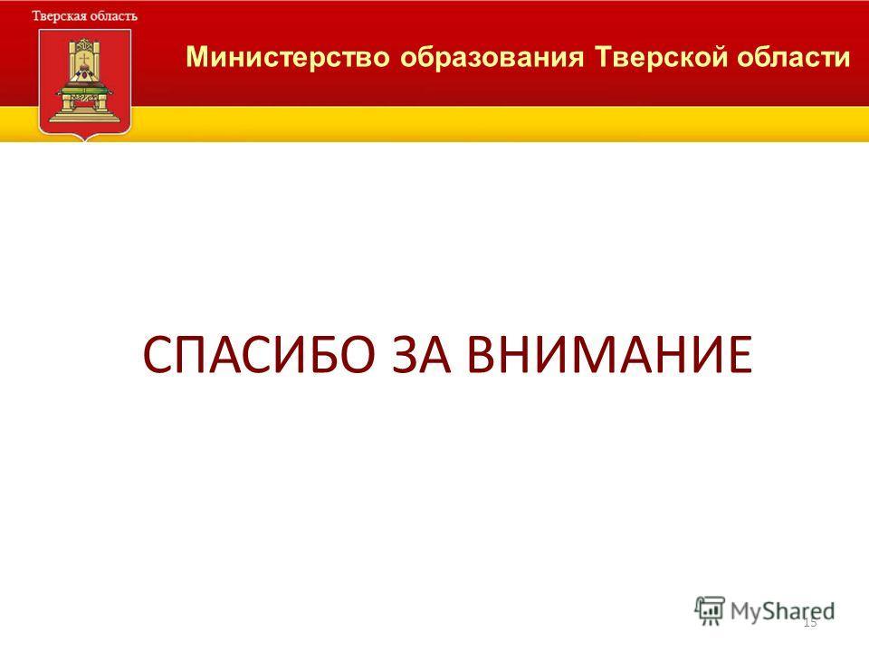 с Министерство образования Тверской области СПАСИБО ЗА ВНИМАНИЕ 15