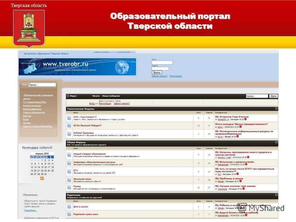 Образовательный портал Тверской области