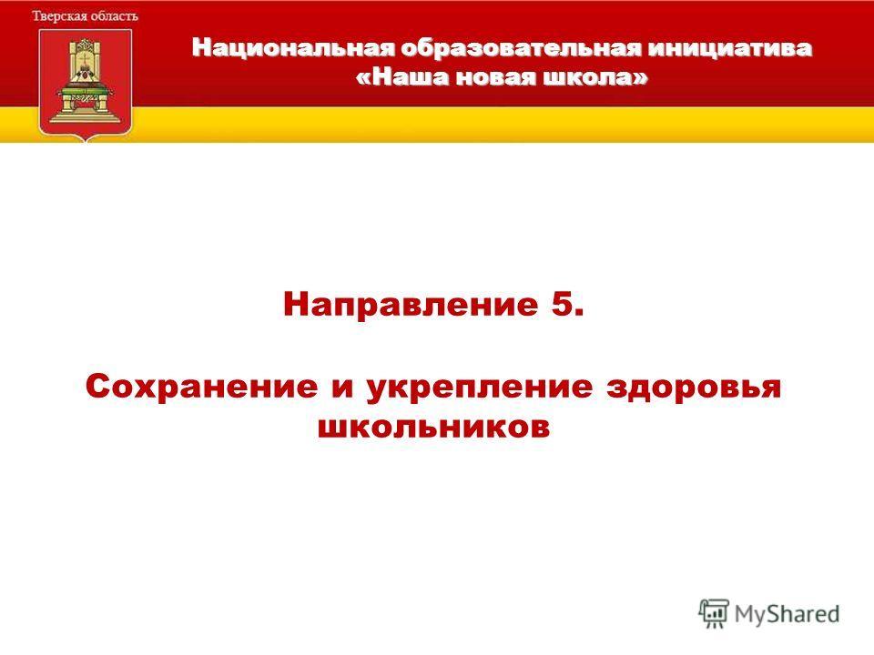 Национальная образовательная инициатива «Наша новая школа» Направление 5. Сохранение и укрепление здоровья школьников