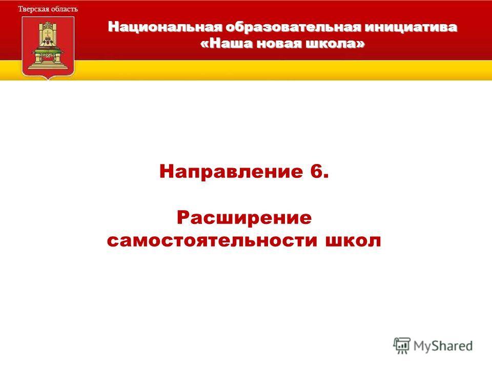 Национальная образовательная инициатива «Наша новая школа» Направление 6. Расширение самостоятельности школ