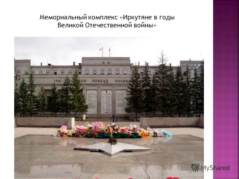Мемориальный комплекс «Иркутяне в годы Великой Отечественной войны»