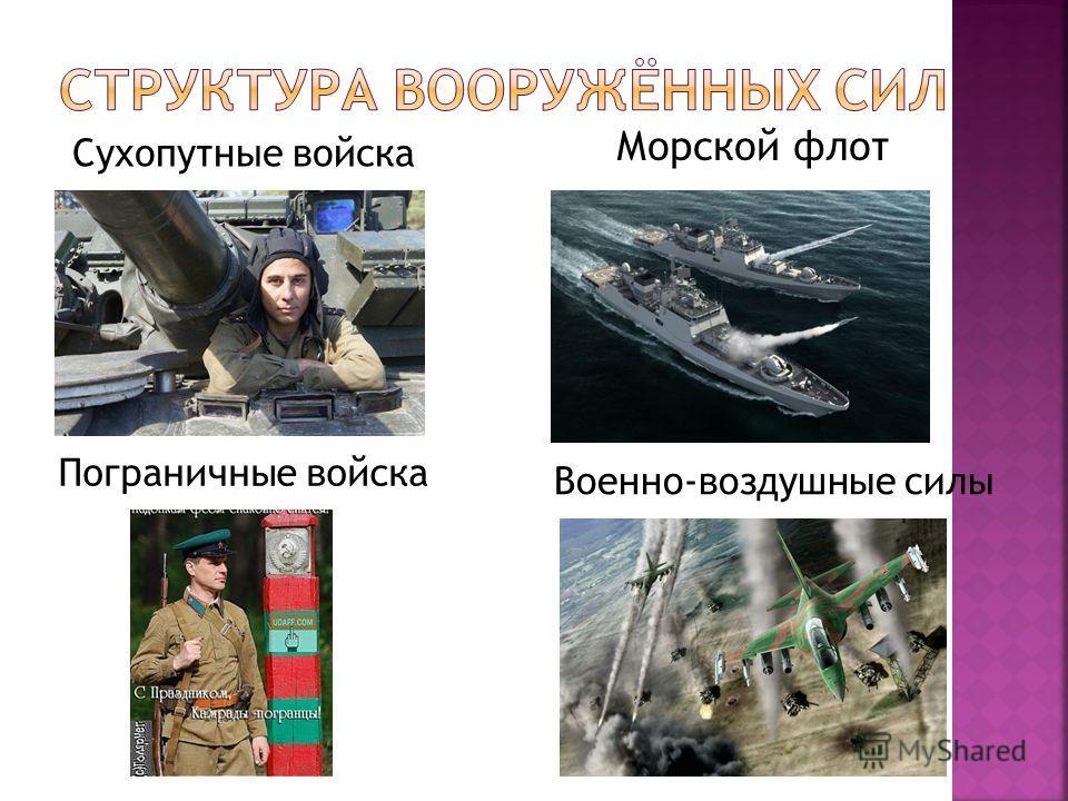 Сухопутные войска Морской флот Пограничные войска Военно-воздушные силы