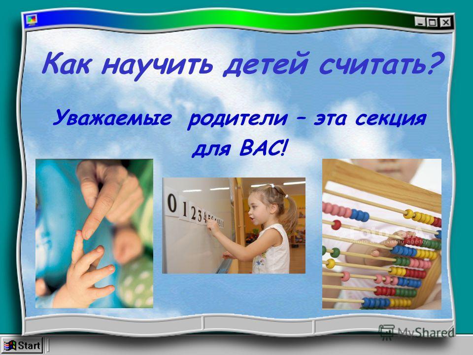 Как научить детей считать? Уважаемые родители – эта секция для ВАС!