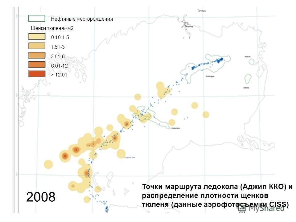 2008 Точки маршрута ледокола (Аджип ККО) и распределение плотности щенков тюленя (данные аэрофотосъемки CISS) Нефтяные месторождения Щенки тюленя/км2 0.10-1.5 1.51-3 3.01-6 6.01-12 > 12.01