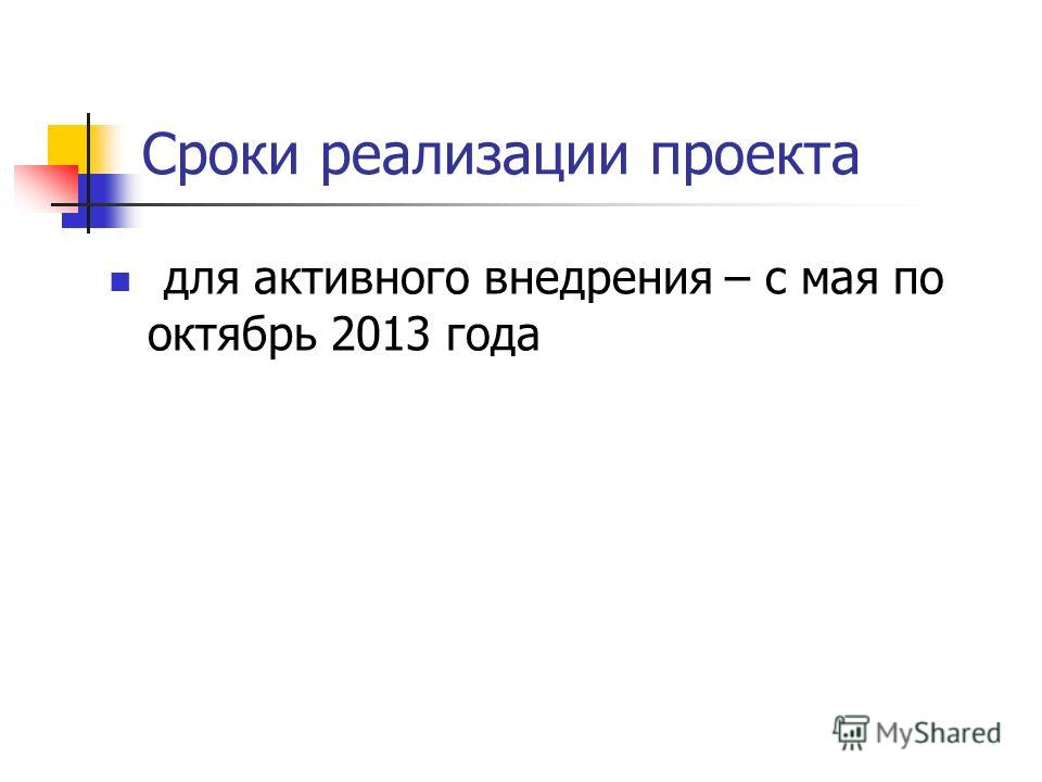 Сроки реализации проекта для активного внедрения – с мая по октябрь 2013 года