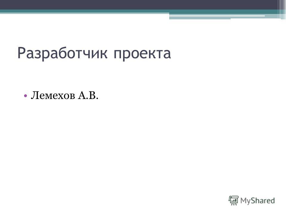 Разработчик проекта Лемехов А.В.
