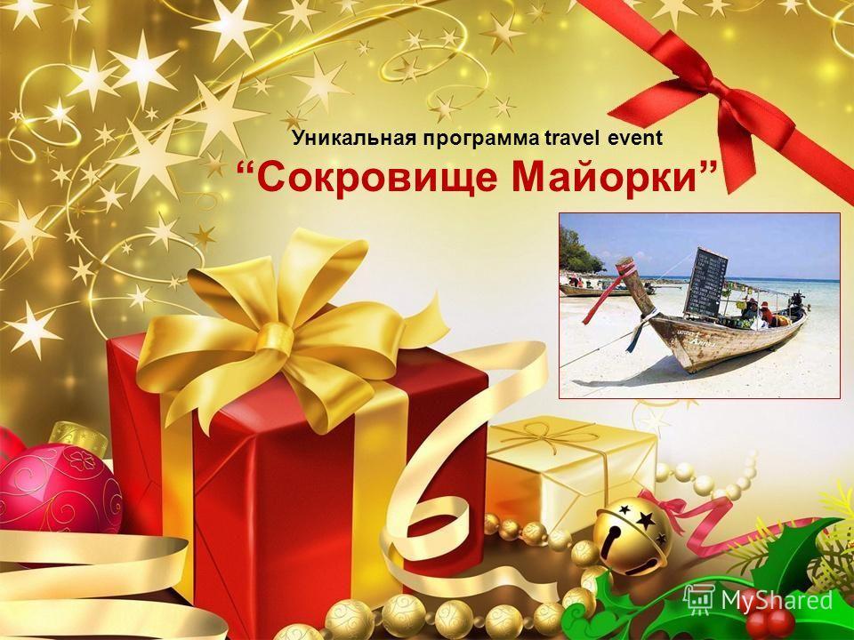 Уникальная программа travel eventСокровище Майорки