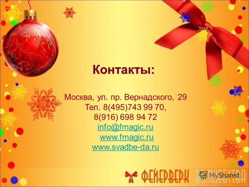 Контакты: Москва, ул. пр. Вернадского, 29 Тел. 8(495)743 99 70, 8(916) 698 94 72 info@fmagic.ru www.fmagic.ru www.svadbe-da.ru