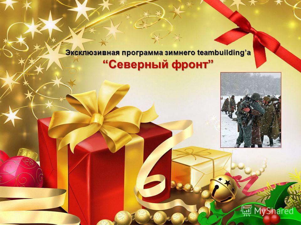 Эксклюзивная программа зимнего teambuildingaСеверный фронт