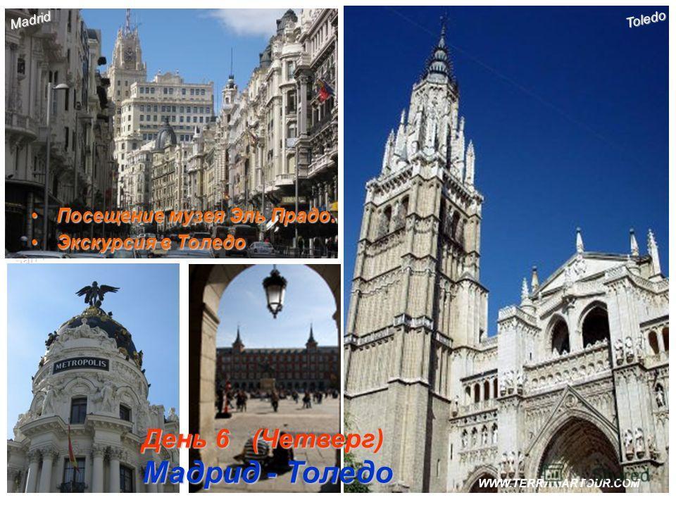 San-Remo День 6 (Четверг) Мадрид - Толедо Мадрид - Толедо Madrid Toledo Посещение музея Эль Прадо.Посещение музея Эль Прадо. Экскурсия в ТоледоЭкскурсия в Толедо WWW.TERRAMARTOUR.COM